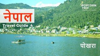 Nepal Part #4 Pokhra City, Nepal Kathmandu to Pokhra Road Trip