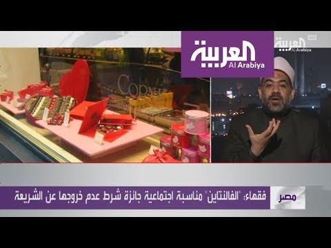 دار الإفتاء المصرية: -الفالنتاين- حلال  - 21:21-2018 / 2 / 12