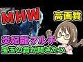 【MHW】ナナ・テスカトリの宝玉目当てでマルチするモンスターハンターワールドなのである【モンハンワールド】