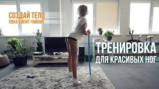 Фитнес дома: 4 упражнения для красивых ног(Благодарим магазин белья Hunkemöller в Минске за предоставленную для съемок одежду. ------------------ Подробности на:..., 2016-04-16T03:39:58.000Z)