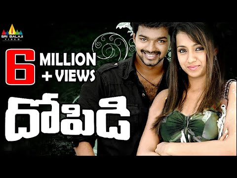 Dopidi Telugu Full Movie | Latest Telugu Full Movies | Vijay, Trisha, Saranya | Sri Balaji Video