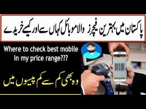 what mobile is best under my price range? | Best Place for mobile price in Pakistan, Specs, features