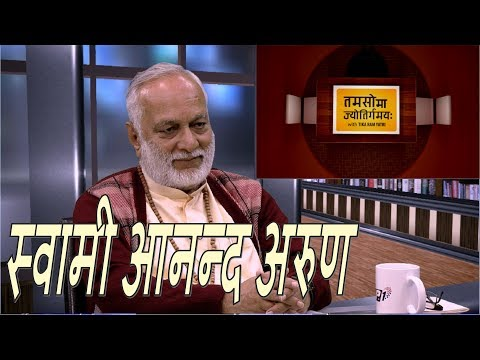 ९९ प्रतिशत मानिसलाई यौन र खाना बाहेक मतलव नै छैन । Swami Aananda Arun in Tamasoma Jyotirgamaya