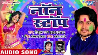 Vishal Gagan का सबसे बड़ा हिट होली 2018 Nonstop Hol Fagua Vishal Gagan Bhojpuri Hit Holi Song