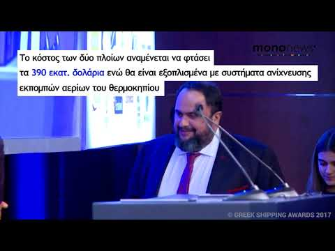 Βαγγέλης Μαρινάκης: Στα 9 LNG carriers το ναυπηγικό πρόγραμμα της Capital Gas