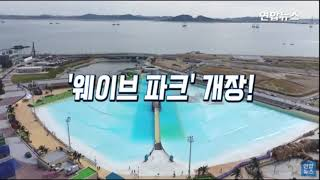 해양레저단지 시흥 MTV 웨이브파크리움 오피스텔 분양 …