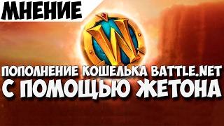 Пополнение Кошелька Battle.net с помощью Жетона