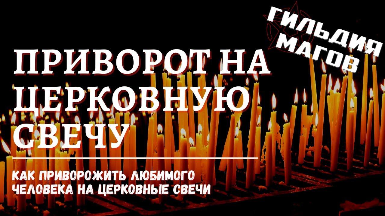 Приворот на церковную свечу