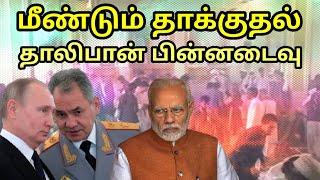 Big Setback | மீண்டும் தாக்குதல் தாலிபான் பின்னடைவு | India Russia New plan | Pakistan China Cla sh