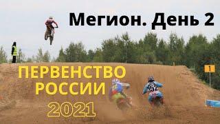 Первенство России по мотокроссу 2021. Мегион. 29 августа. День 2