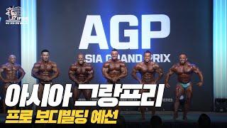IFBB PRO KOREA 코리아 2016 아시아 그랑…