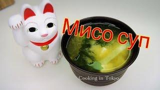 Суп МИСО рецепт. Мисосиру. Японская кухня. 味噌汁. Как готовят его японцы.