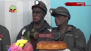 • Шахтерск. Горняками ГП «Торезантрацит» преодолен миллионный рубеж