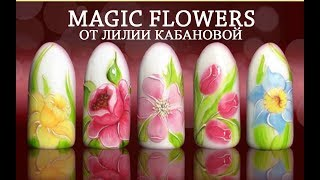 MAGIC FLOWERS/ Роспись на ногтях - Real Professional