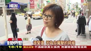 【TVBS】獨家/南京東路公車道設中間 行人搶快狂闖紅燈