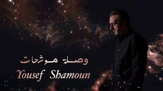 Yousef Shamoun - فيك كل ما ارى حسن - جل من قد صورك - ياصاح الصبر -  وصلة موشحات