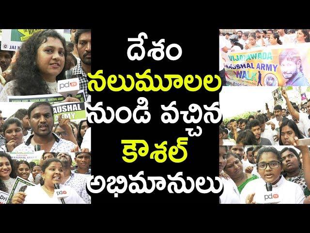 Kaushal Army 2k Run Vijayawada | Exclusive video | Koushal Army Craze In Vijayawada