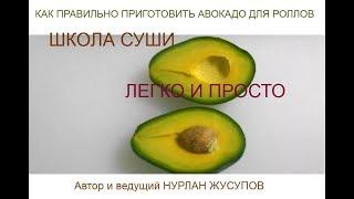 школа суши. Как правильно приготовить авокадо для роллов