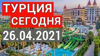 Турция сейчас 26 04 2021 Kirman Leodikya Resort 5 Отдых в Турции 2021 Аланья