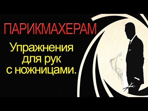 МАСТЕР-КЛАСС. СТРИЖКА МУЖСКАЯ КЛАССИЧЕСКАЯ. Обучающий видео-урок для НАЧИНАЮЩИХ ПАРИКМАХЕРОВ.