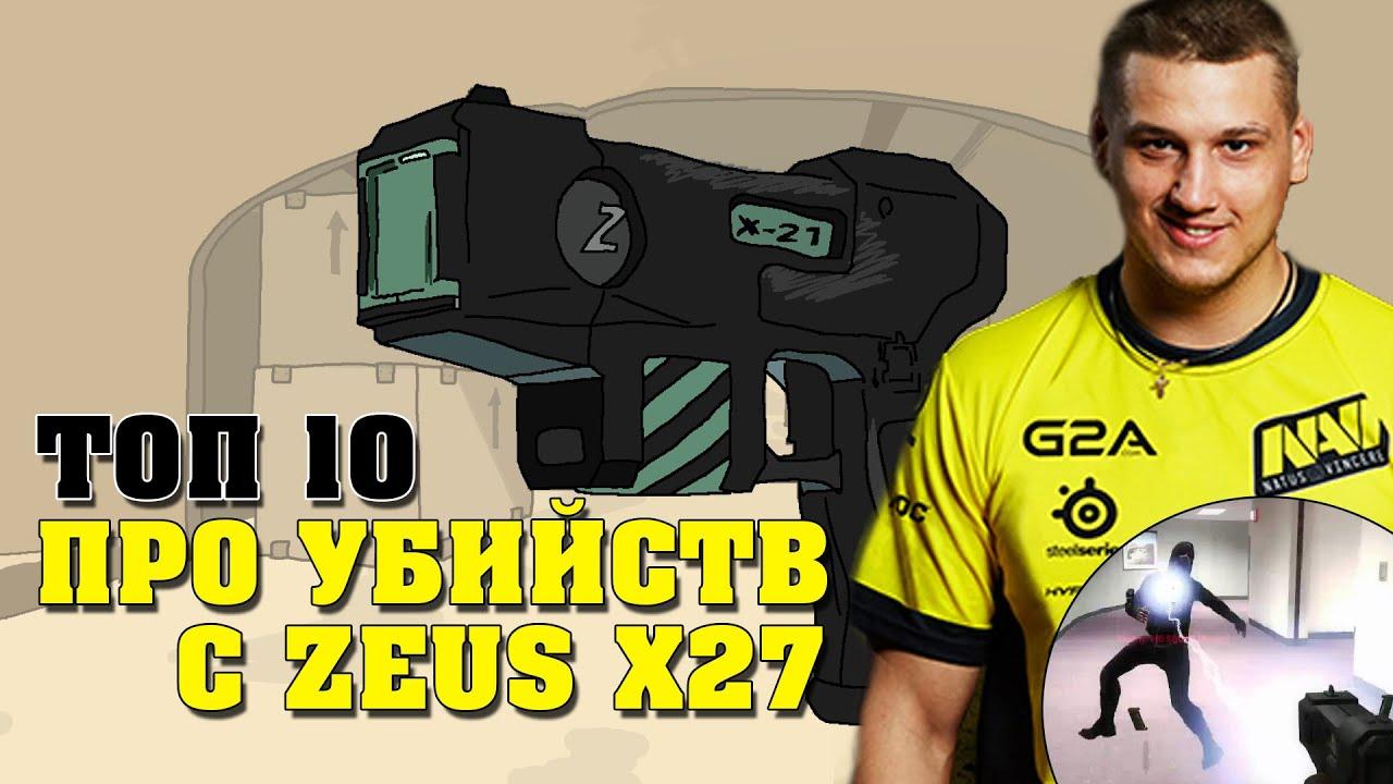 Zeus x27 в кс го traderglobal online кс го