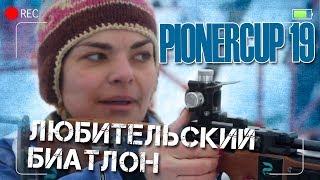 Кубок по любительскому биатлону Pioner Cup 2019
