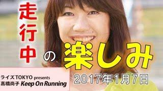 ランニング中の楽しみ【2017年1月7日】高橋尚子のkeep On Running