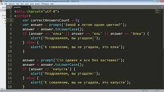 Основы программирования  Урок 2 Осень
