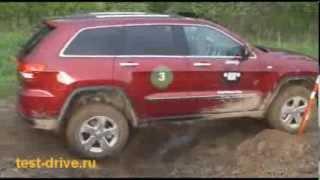 Jeep Grand Cherokee 2012 - внедорожный тест-драйв на полигоне (test-drive.ru)