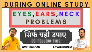 Eyes, Ears & Neck Pain in Online Study | एक मात्र उपाय  | Online Study without Body Ache | 4/6