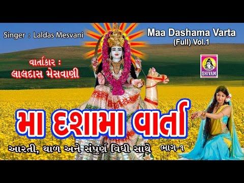 Dashamani  Varta    Dashama Vratkatha-1,    Vrat Kevi Rite Karvu - Full Vidhi Sathe   