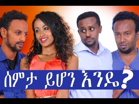 Ethiopian Movie - Semta Yihon Ende (ሰምታ ይሆን እንዴ) Full 2015