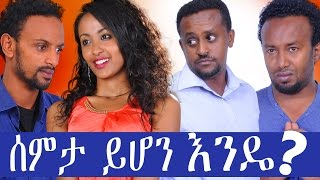 Ethiopian Movie - Semta Yihon Ende (ሰምታ ይሆን እንዴ)