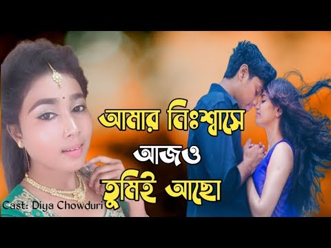 heart-touching-love-story-|-আমার-নিঃশ্বাসে-আজও-তুমিই-আছো-|-ajoy-deb-|-diya-chowduri-|-love-shayari