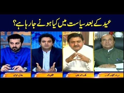 Aiteraz Hai | Adil Abbasi | ARYNews | 24 May 2019