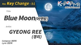 Blue Moon - GYEONG REE (b1 Ver.)ㆍ어젯밤 경리 [K-POP MR★Musicen]