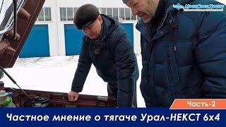 Урал NEXT 6Х4. Двигатель ЯМЗ-653. Часть-2