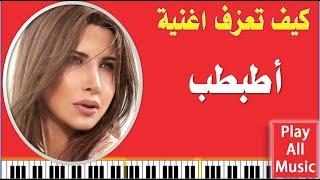 16- تعليم عزف اغنية يا طبطب - نانسي عجرم
