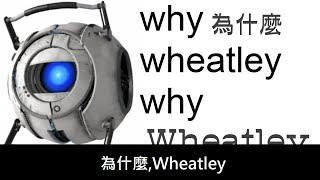 Wheatley,為什麼 - 傳送門2MV(Why, Wheatley, Why - Portal 2 Music Video)