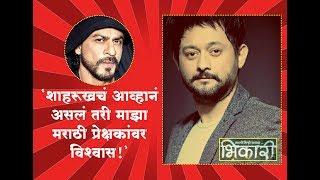 Uncut with Swwapnil Joshi | Bhikari