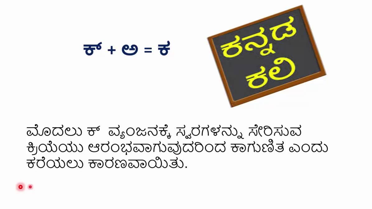 Kannada Grammar Level 2  1st Standard To 5th Standard, Kannada, Cbse  Youtube