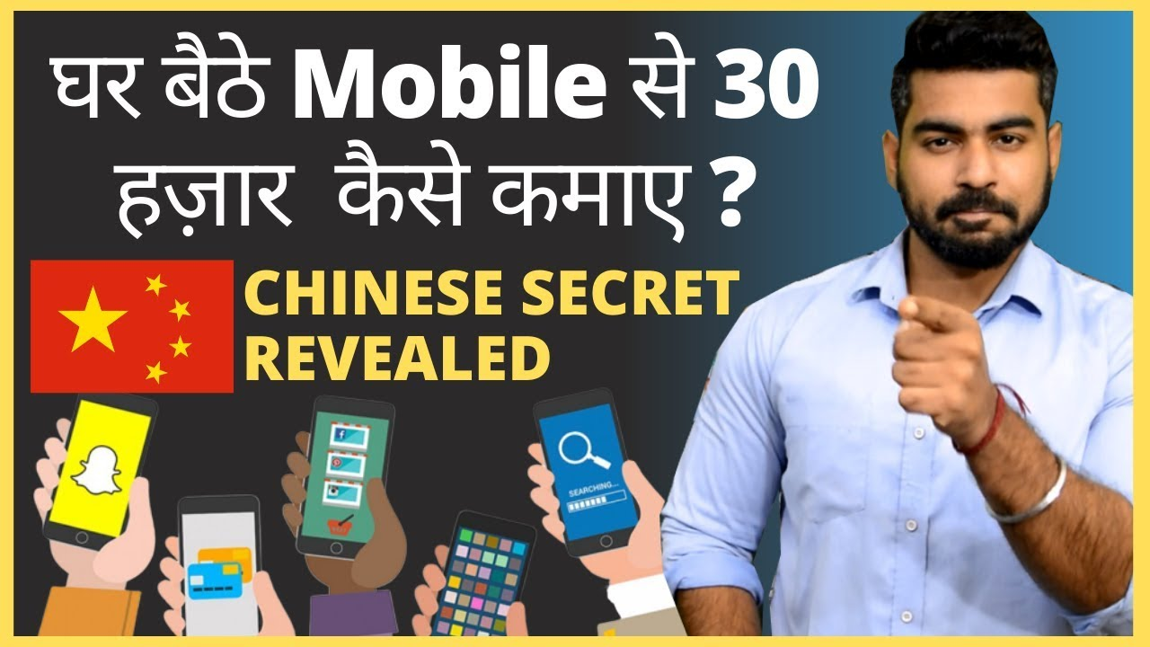 Earn Rs 1000 Daily from Mobile App? | Earn Money from Mobile Phone India 2019-2020 | Part Time Jobs