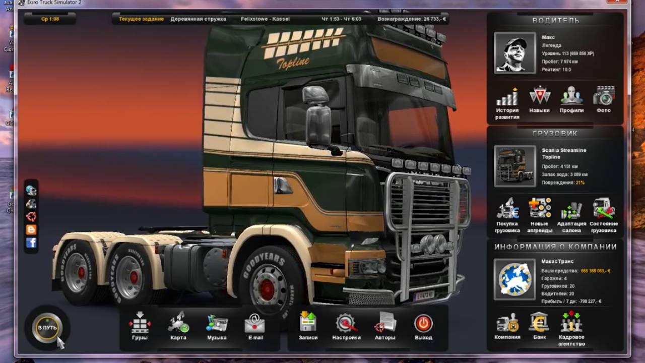 как сделать чтобы было много денег в игре euro truck simulator 2 без программ