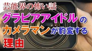 【閲覧注意恐怖怖い話】グラビアアイドルのカメラマンが豹変する理由 【...