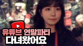 2017 유튜브 연말 파티! 집순이 소나.. 큰 맘 먹고 외출!!