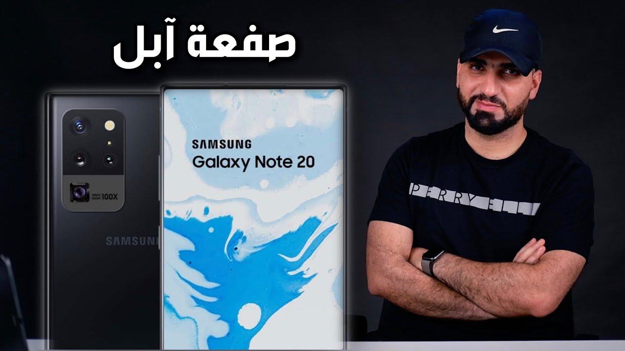 سامسونغ تضرب آبل بالنوت ٢٠ || Galaxy Note 20 Ultra