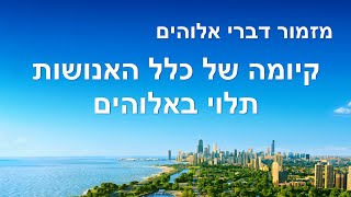 Messianic praise song   'קיומה של כלל האנושות תלוי באלוהים'