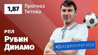 Прогноз и ставка Егора Титова Рубин Динамо Москва