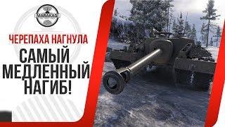 Самый медленный нагиб, враги максимально долго страдали! World of Tanks