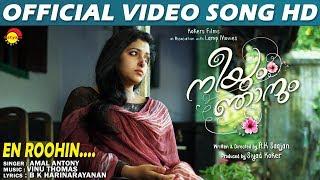 NEEYUM NJANUM | En Roohin | Sharafudheen | Anu Sithara | Siju Wilson | Amal Antony | Vinu Thomas